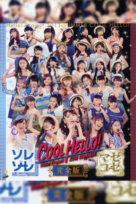 Hello! Project 2013 Summer COOL HELLO! ~Mazekooze!~