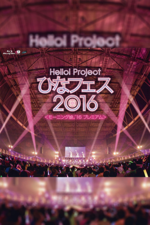 Hello! Project 2016 Hina Fes ~Morning Musume.'16 Premium~