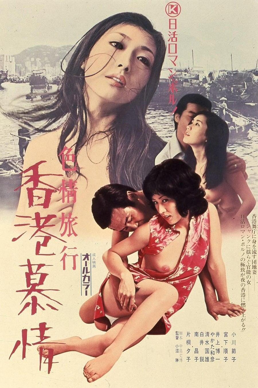 Erotic Journey: Love Affair in Hong Kong