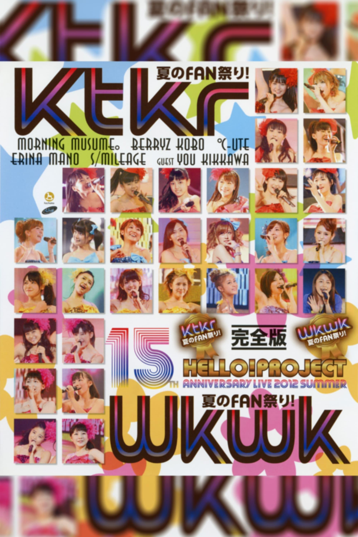 Hello! Project 2012 Summer Tanjou 15 Shuunen Kinen Live 2012 Natsu ~Wkwk (Wakuwaku) Natsu no FAN Matsuri!~