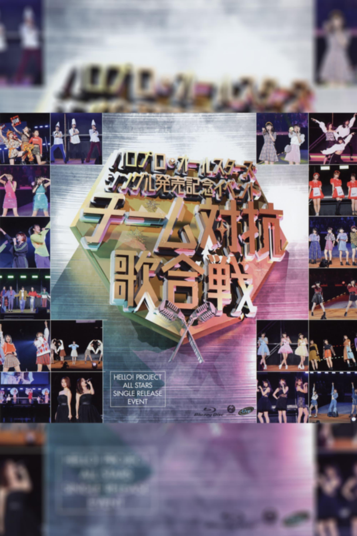 Hello Pro All Stars 2018 Single Hatsubai Kinen Event ~Team Taikou Uta Gassen~