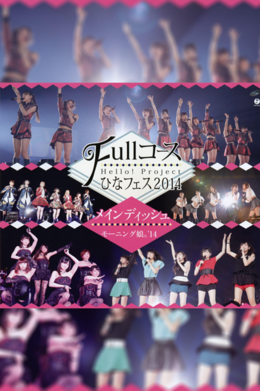 Hello! Project 2014 Hina Fes ~Full Course~ Main Dish wa Morning Musume.'14 Desu.