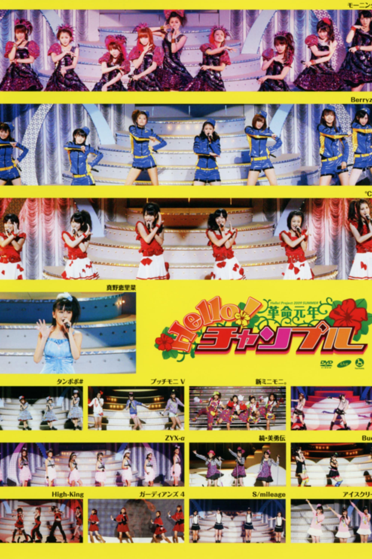 Hello! Project 2009 Summer Kakumei Gannen ~Hello! Chanpuru~