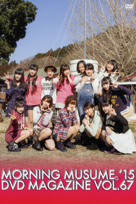 Morning Musume.'15 DVD Magazine Vol.67
