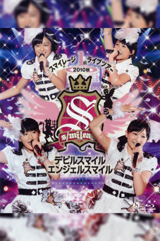 S/mileage 2010 Autumn 1st Live Tour ~Devil Smile Angel Smile~