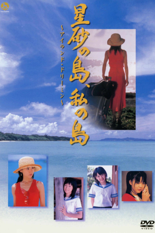Hoshizuna no Shima, Watashi no Shima ~Airando Doriimin~