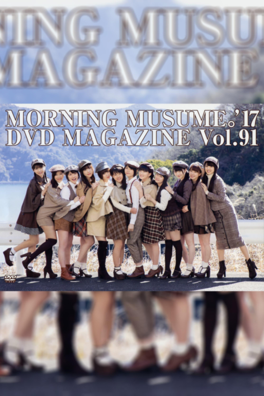 Morning Musume.'17 DVD Magazine Vol.91