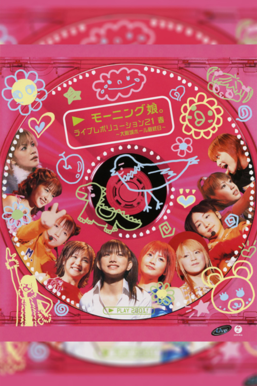 Morning Musume. 2001 Spring Live Revolution 21 Haru ~Osaka Jou Hall Saishuu Bi~