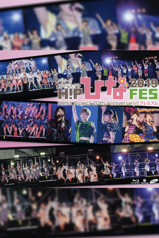Hello! Project 2019 Hina Fes ~Hello! Project 20th Anniversary!! Premium~