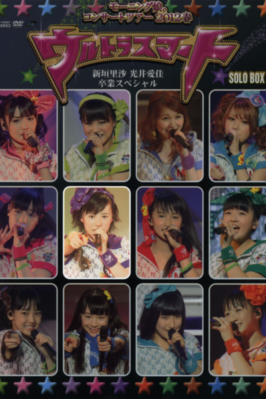 Morning Musume. 2012 Spring Solo Ikuta Erina ~Ultra Smart~ Niigaki Risa & Mitsui Aika Sotsugyou Special