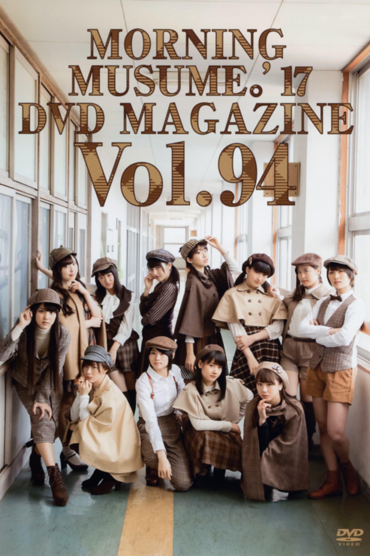 Morning Musume.'17 DVD Magazine Vol.94
