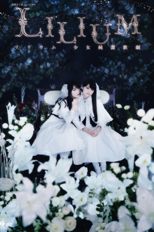 LILIUM -Lilium Shoujo Junketsu Kageki- ~The Musical~