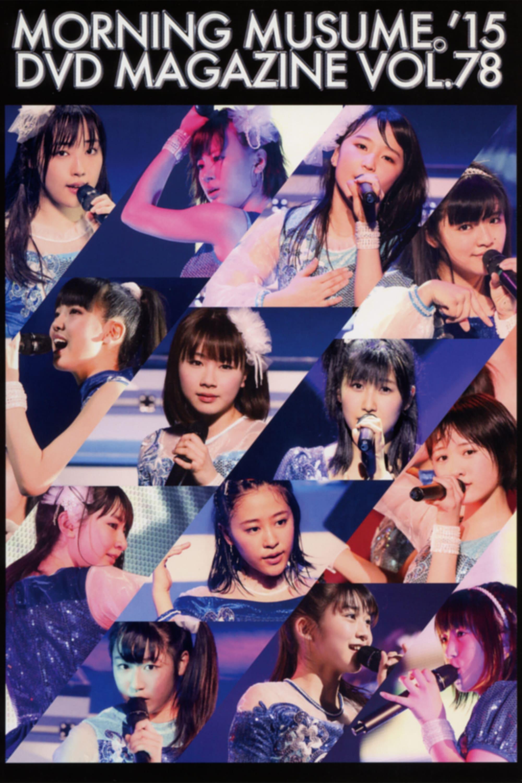 Morning Musume.'15 DVD Magazine Vol.78