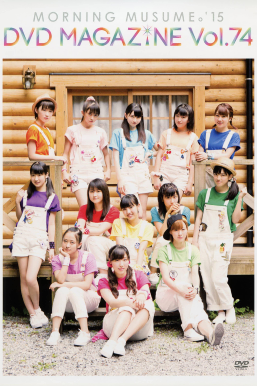 Morning Musume.'15 DVD Magazine Vol.74