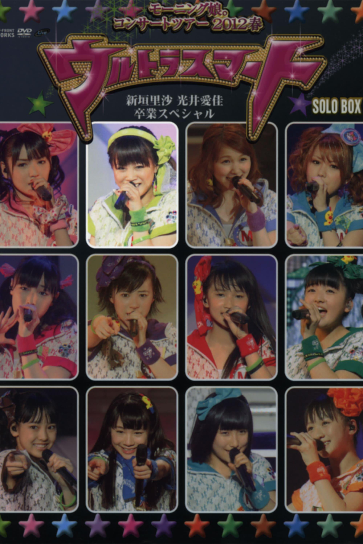 Morning Musume. 2012 Spring Solo Niigaki Risa ~Ultra Smart~ Niigaki Risa & Mitsui Aika Sotsugyou Special