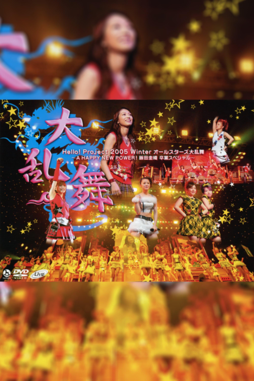 Hello! Project 2005 Winter All-Stars Dairanbu ~A HAPPY NEW POWER! Iida Kaori Sotsugyou Special~