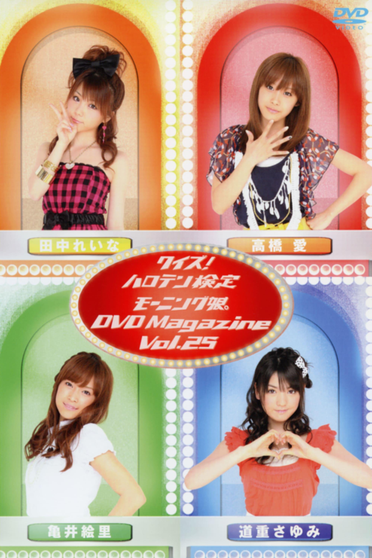 Morning Musume. DVD Magazine Vol.25