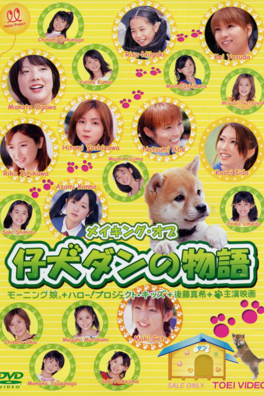 Koinu Dan no Monogatari - Making Of