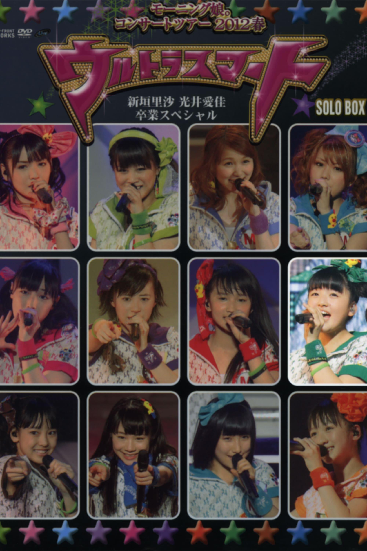 Morning Musume. 2012 Spring Solo Suzuki Kanon ~Ultra Smart~ Niigaki Risa & Mitsui Aika Sotsugyou Special