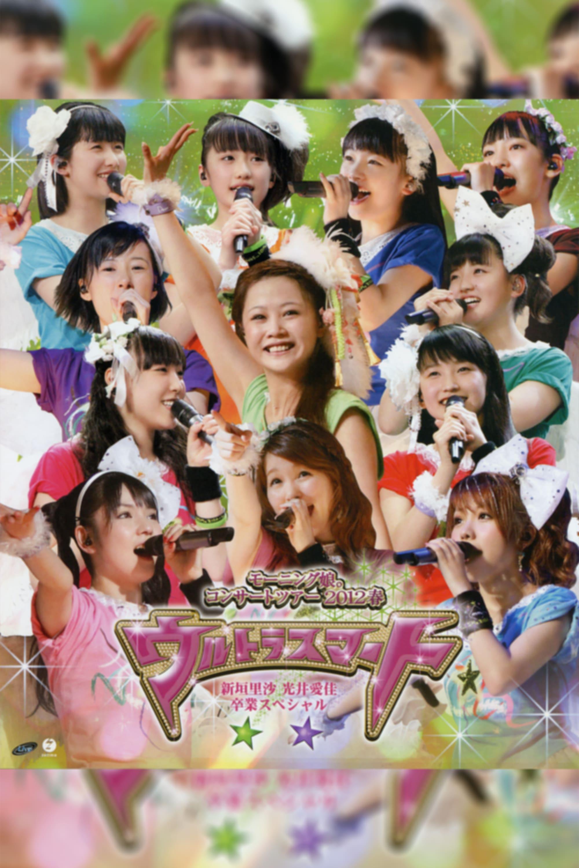 Morning Musume. 2012 Spring ~Ultra Smart~ Niigaki Risa & Mitsui Aika Sotsugyou Special