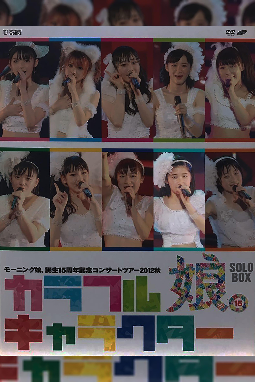 Morning Musume. 2012 Autumn Solo Sato Masaki Tanjou 15 Shuunen Kinen ~Colorful Character~
