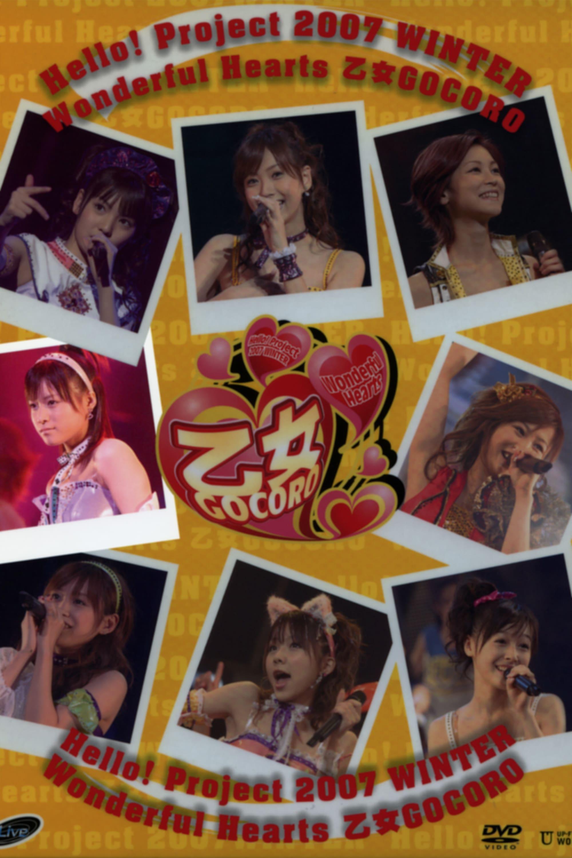 Hello! Project 2007 Winter Solo Kamei Eri ~Wonderful Hearts Otome Gocoro~