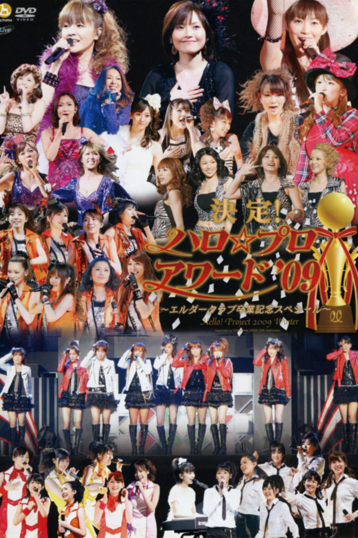 Hello! Project 2009 Winter Kettei! Hello☆Pro Award '09 ~Backstage Video~