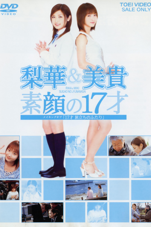17sai Tabidachi no Futari ~Making Of~