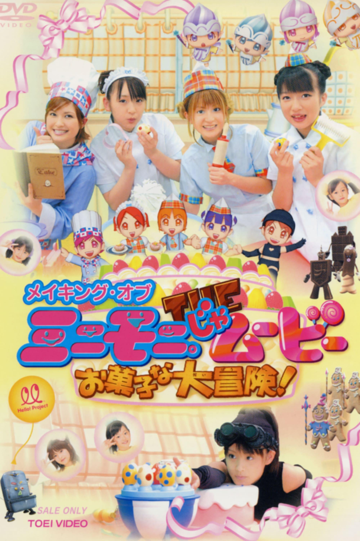 Minimoni. the Movie Okashi na Daibouken! - Making Of