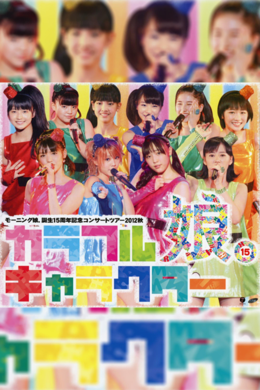 Morning Musume. 2012 Autumn Tanjou 15 Shuunen Kinen ~Colorful Character~