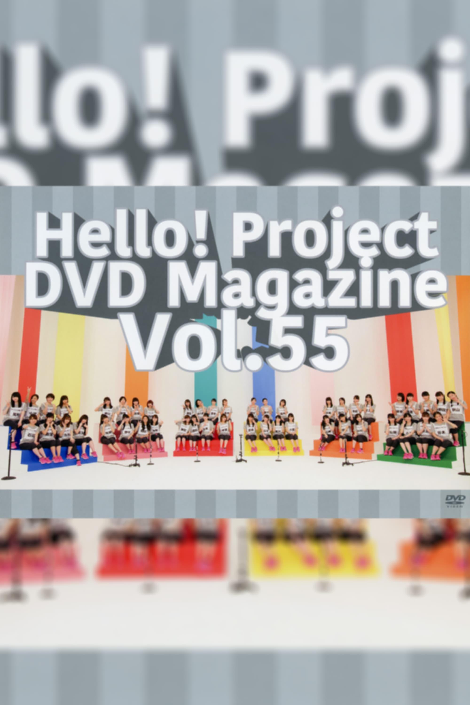 Hello! Project DVD Magazine Vol.55