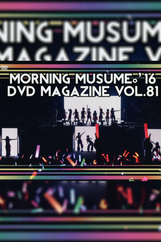 Morning Musume.'16 DVD Magazine Vol.81