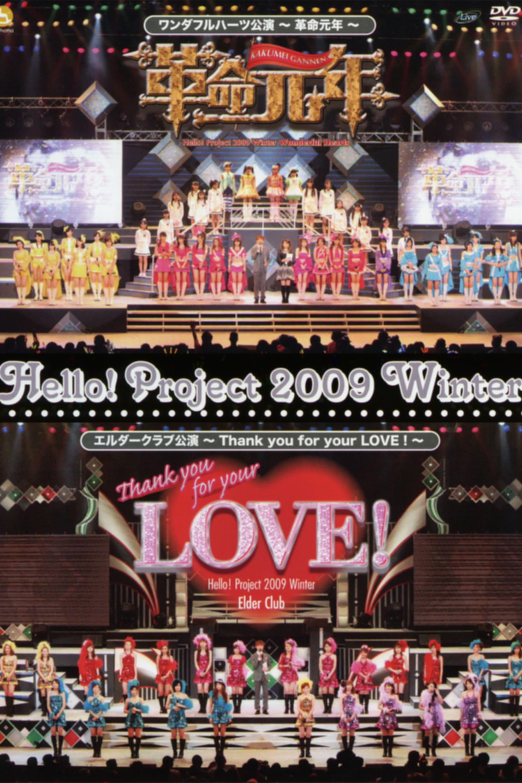 Hello! Project 2009 Winter Wonderful Hearts Kouen ~Kakumei Gannen~