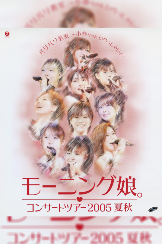"""Morning Musume. 2005 Summer """"Baribari Kyoushitsu ~Koharu-chan Irasshai!~"""""""
