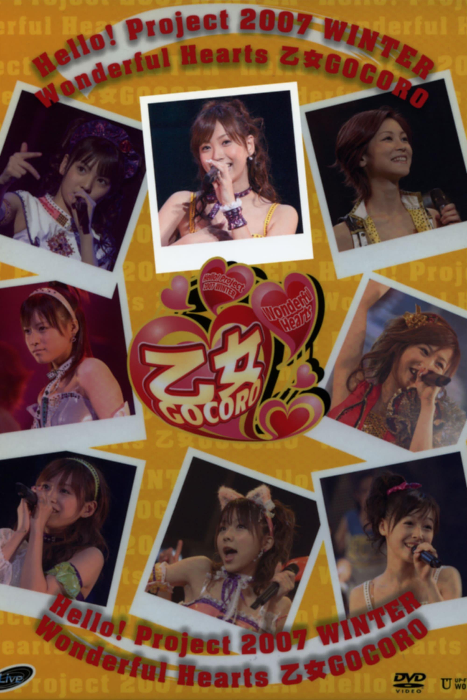 Hello! Project 2007 Winter Solo Fujimoto Miki ~Wonderful Hearts Otome Gocoro~