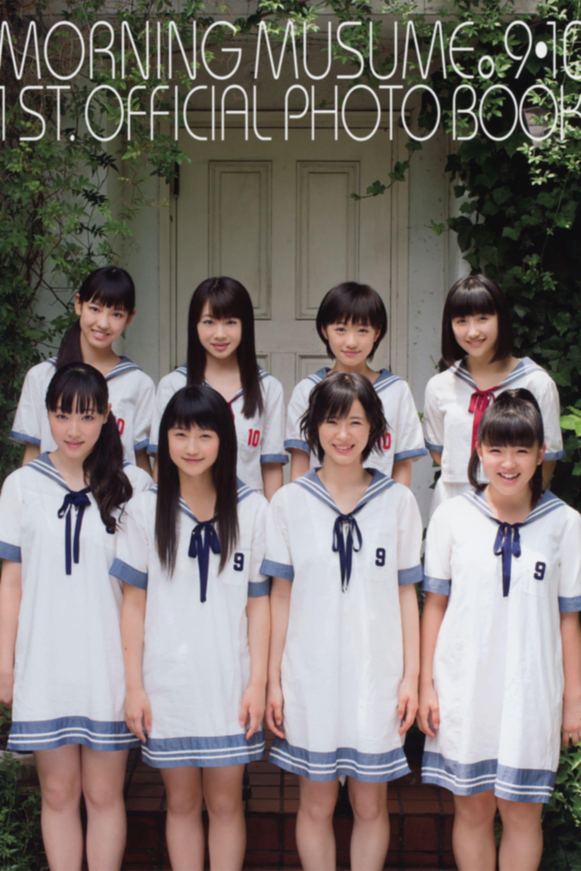 Morning Musume. 9・10ki 1st Official Photobook