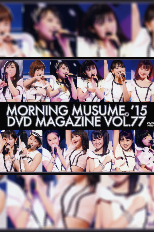 Morning Musume.'15 DVD Magazine Vol.77