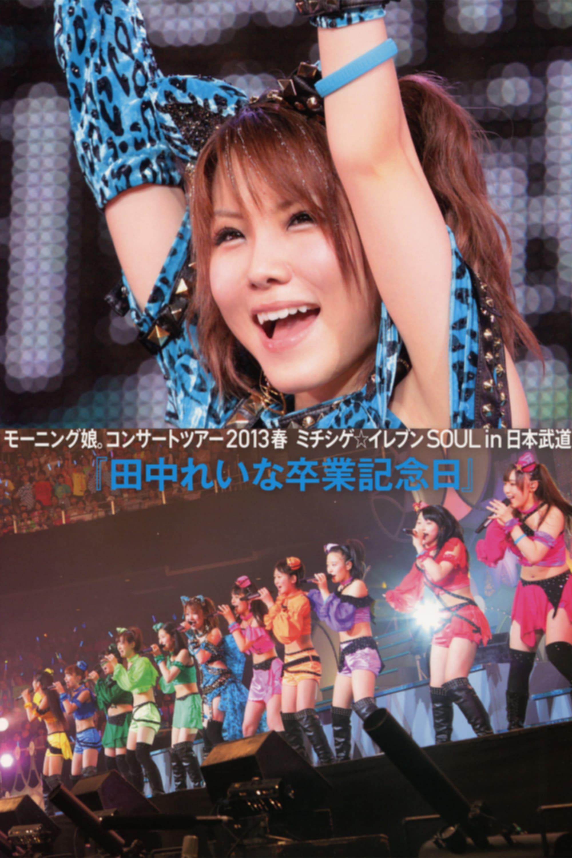 Morning Musume. 2013 Spring Live Photobook Michishige☆Eleven SOUL ~Tanaka Reina Sotsugyou Kinen Special~
