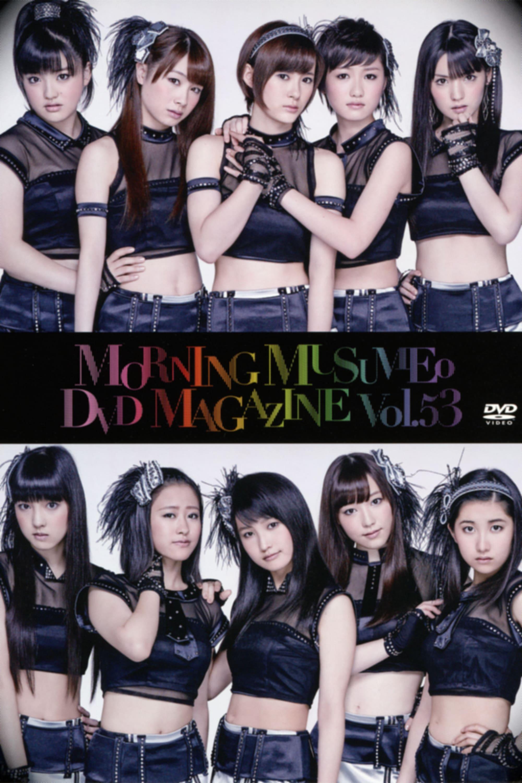 Morning Musume. DVD Magazine Vol.53