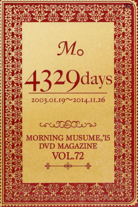 Morning Musume.'15 DVD Magazine Vol.72