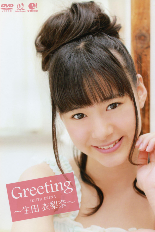 Ikuta Erina ~Greeting~