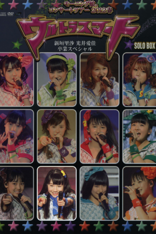 Morning Musume. 2012 Spring Solo Ishida Ayumi ~Ultra Smart~ Niigaki Risa & Mitsui Aika Sotsugyou Special