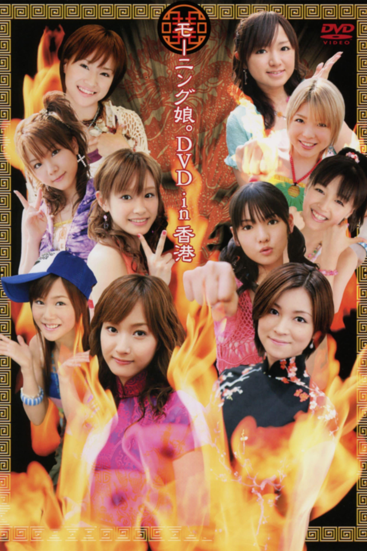 Morning Musume. DVD in Hong Kong