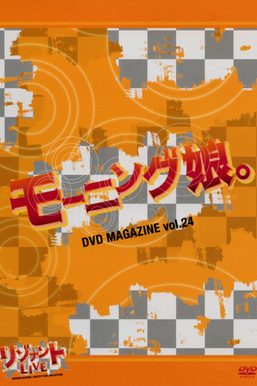 Morning Musume. DVD Magazine Vol.24