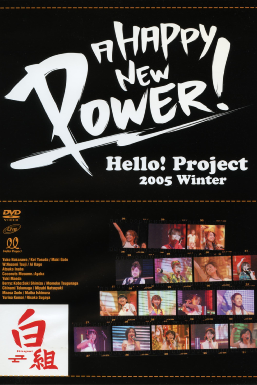 Hello! Project 2005 Winter ~A HAPPY NEW POWER! Shirogumi~