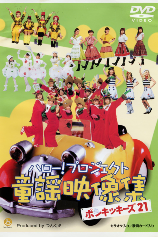 Hello! Project Douyou Eizou Shuu ~Ponkikies21~
