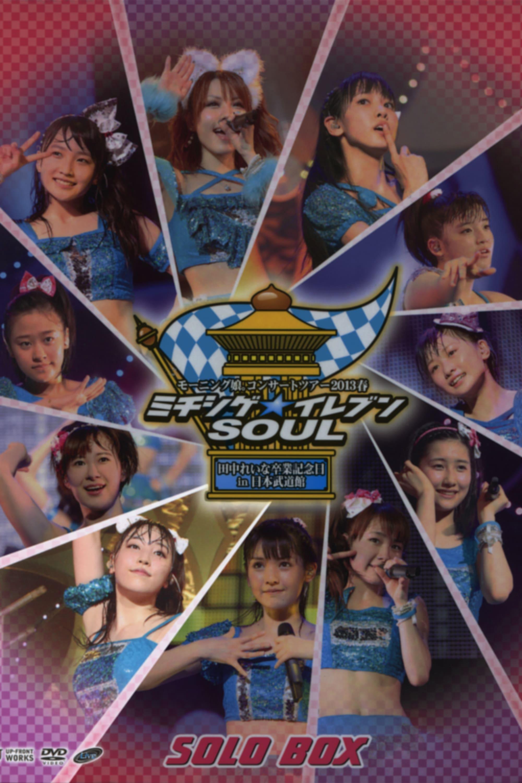 Morning Musume. 2013 Spring Solo Fukumura Mizuki Michishige☆Eleven SOUL ~Tanaka Reina Sotsugyou Kinen Special~
