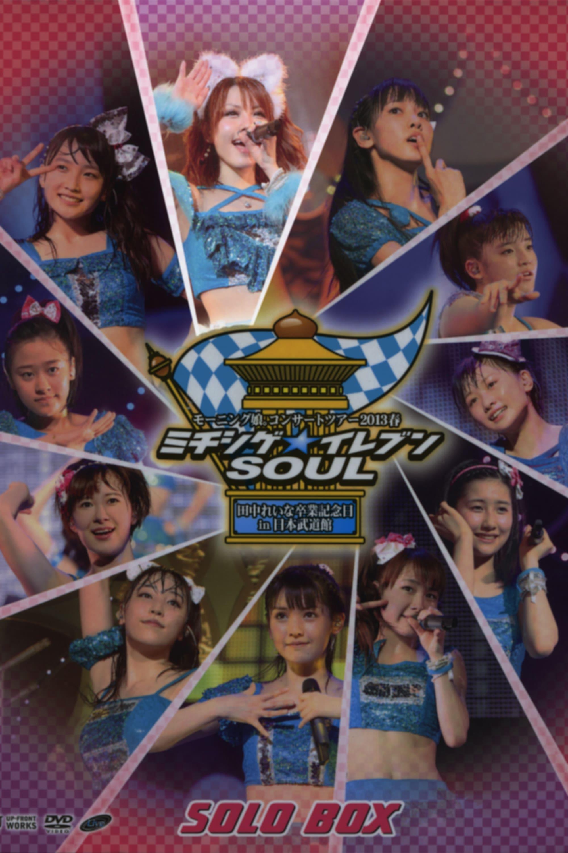 Morning Musume. 2013 Spring Solo Tanaka Reina Michishige☆Eleven SOUL ~Tanaka Reina Sotsugyou Kinen Special~