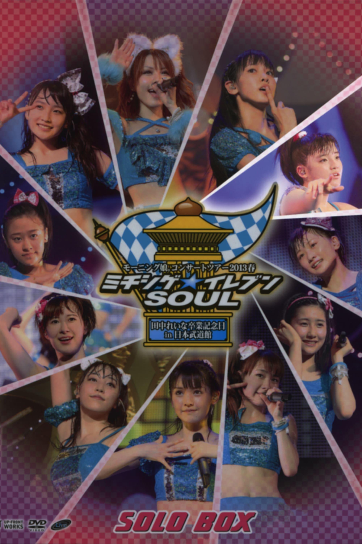 Morning Musume. 2013 Spring Solo Suzuki Kanon Michishige☆Eleven SOUL ~Tanaka Reina Sotsugyou Kinen Special~
