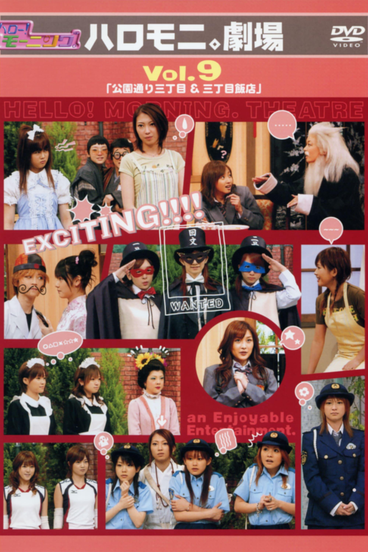"Hello! Morning Haromoni Gekijou Vol.9 ""Kouendoori Sanchoume & Sanchoume Hanten"""